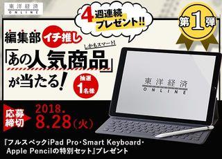 秋の感謝プレゼント第1弾『フルスペックiPad Pro+大人気アクセサリーの特別セット』