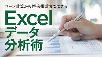 新入社員は「Excelを覚える」が即戦力の近道だ