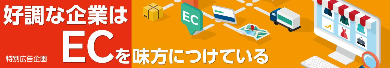 EC編集ページ