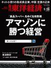 企業の成長に最も大切なものは<br>新浪剛史氏インタビュー