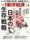 海外進出、そして株式上場へ<br>新日本プロレスの復活と野望