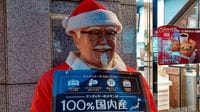 What's The Deal With... KFC and Christmas in Japan?