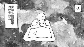 ヘルパーが描く「介護漫画」が共感されまくる訳