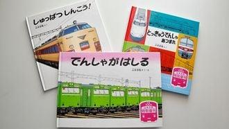 鉄道マンを育てた「幻の絵本」がついに復刊!