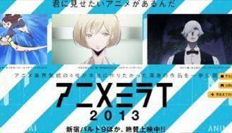 アニメミライ2014がアニメ界を変える??