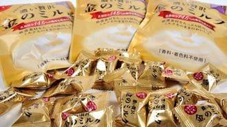 カンロ「金のミルク」30億円商品に育った理由