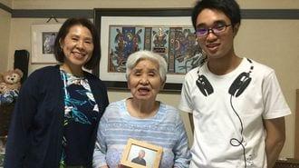 88歳祖父の死に「おめでとう」と言う孫の真意