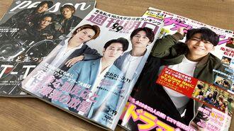 不良系ジャニーズ「KAT-TUN」15周年の現在地
