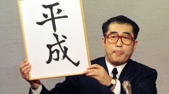 「衰退途上国」日本の平成30年史を振り返る