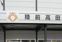 陸前高田市で復興に向けた街づくりイベント開催へ 渡邉美樹氏が実行委員長に