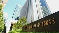 Japan Megabank Profits Down as BoJ Stimulus Threatens Bottom Line
