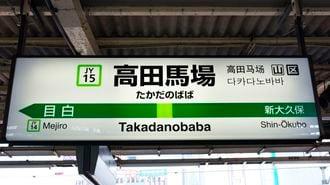 電車内の英語「高田馬場」はどう発音すべきか