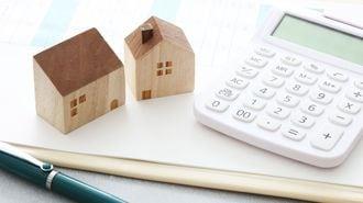 住宅ローン、ひそかに変わったお得の新常識