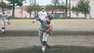 「甲子園のアンチテーゼ」を行く高校野球の凄み