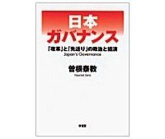 日本ガバナンス 「改革」と「先送り」の政治と経済 曽根泰教著 ~「ねじ」と「たが」を締め直すには何が必要か