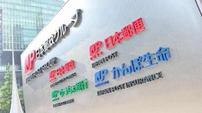 日本郵政、苦境の中で見えない「成長シナリオ」