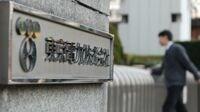 Japan's Power Monopolies Face Major Reform Jolt