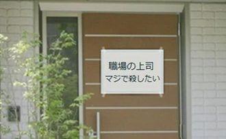 その書き込み、玄関に貼っても大丈夫ですか