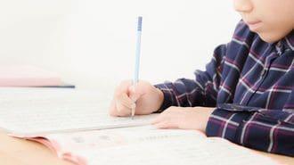 中学受験する子が知るべき「算数」のコツ