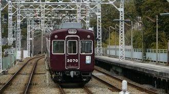 「阪急今津線」使いこなせば幹線並みに便利だ