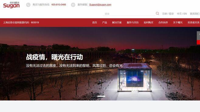 中国スパコン「国産CPU」採用拡大を急ぐ理由