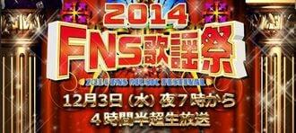 実は大健闘「FNS歌謡祭」は誰が見た?