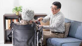 米国人驚愕「子が親の介護する日本」深刻な盲点