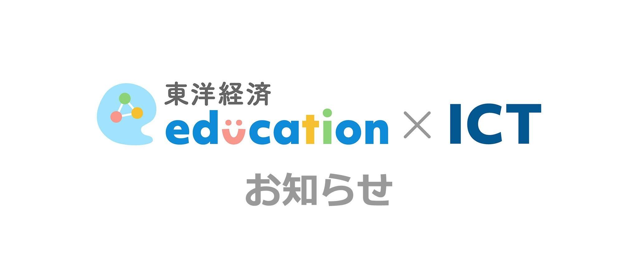 教育総合展(EDIX)東京に出展しています