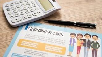 保険料を100万円減らす生保・共済の賢い選び方