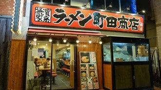 家系ラーメン「町田商店」が抱く全国制覇の夢