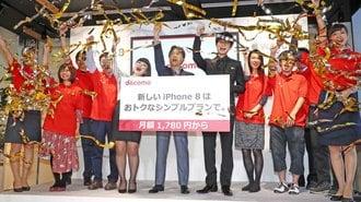 iPhone 8発売!選ぶべきはどの携帯会社か