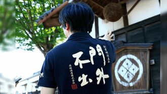 「蔵元でありエンジニア」東大卒30歳の酒蔵改革