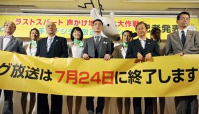 """地デジ化で加速するテレビ局""""負の連鎖"""""""