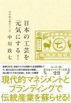 日本の工芸を元気にする!