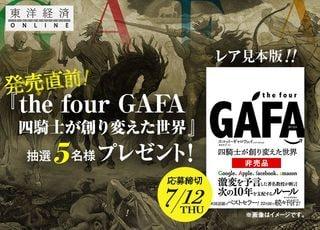 レア見本版『the four GAFA 四騎士が創り変えた世界』