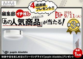 秋の感謝プレゼント第3弾『IoTシーリングライト popIn Aladdin』