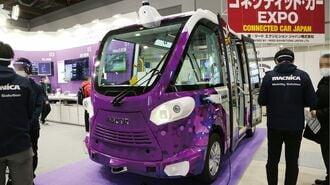 「自動運転バス」普及の鍵は法規とマネタイズ