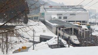 バブル期に乱立「鉄道系スキー場」の栄枯盛衰