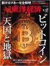 ビットコイン 天国と地獄
