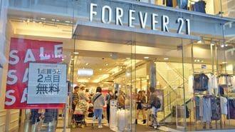 「フォーエバー21」原宿店、なぜ閉店したのか