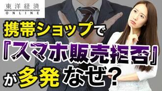 携帯ショップ「スマホ販売拒否」多発の訳【動画】