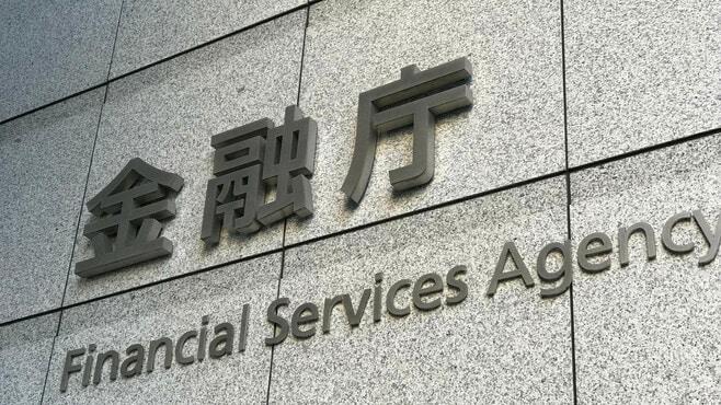 金融庁、問題含み「外貨建て保険」規制強化の内幕
