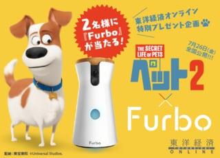『ペット2』×『Furbo』特別プレゼント企画