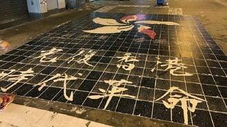 「命がけの落書き」に映る2019年香港デモの現実