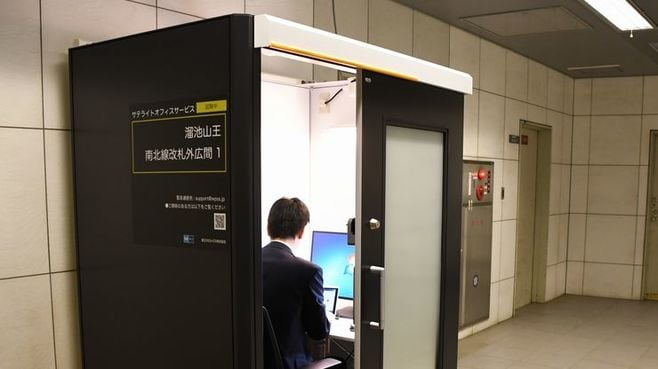 便利?駅ナカ「個人オフィス」地下鉄で開始