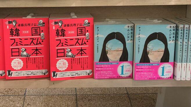 大増刷「韓国・フェミ・日本特集」はなぜ売れたか