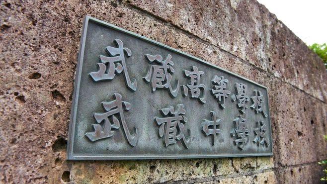 名門校「武蔵」が守り切る「変わらない勇気」