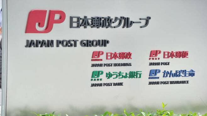 日本郵政の労働組合が抱く強烈な危機感の裏側