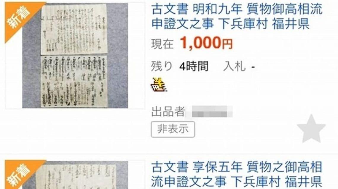 福井 新聞 オンライン ニュース