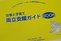 妊娠から育児期間までをサポート--大阪ガスの女性社員支援策